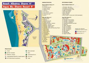 Карта отеля albatros aqua blue